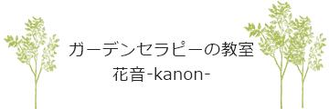 埼玉県熊谷市・ガーデンセラピーの教室花音-kanon-