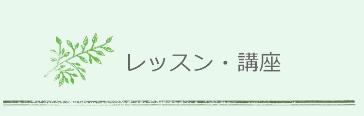 ハーブ活用レッスン5月期のラインナップ