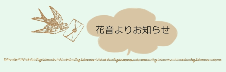 4月スケジュール【埼玉県熊谷市ハーブとガーデニングの教室花音】
