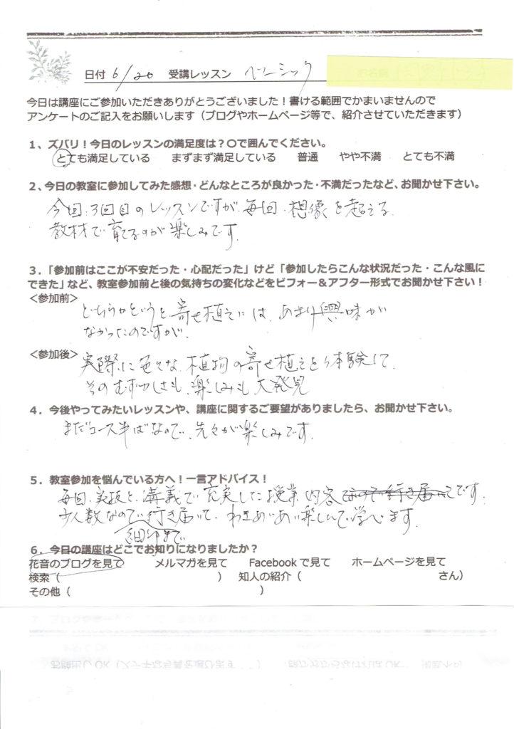 ガーデニングレッスン初心者埼玉群馬