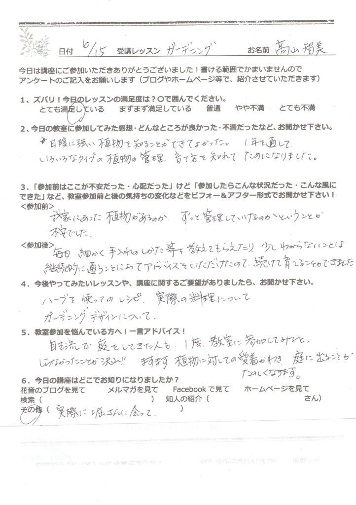 ガーデニング教室初心者関東