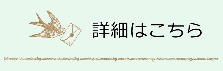 ガーデンセラピー体験レッスン詳細
