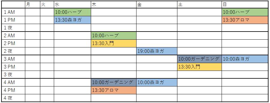 花音の森月間レッスンスケジュール表
