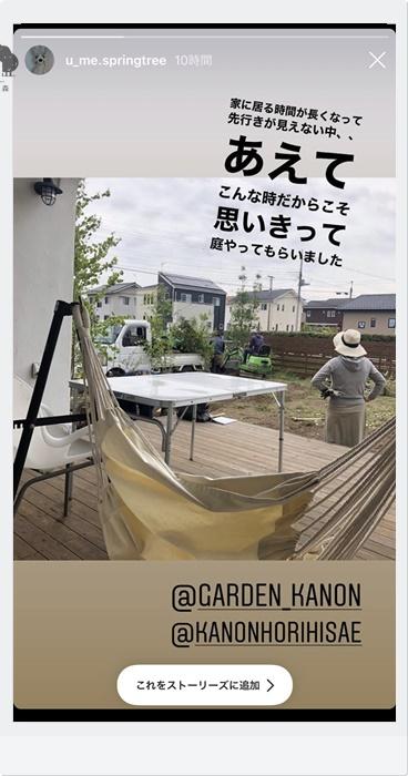 庭施工リフォーム植栽熊谷深谷ガーデニング