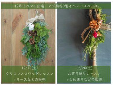 12月アズ熊谷1DAYショップ出店のお知らせ