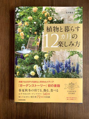 ガーデンストーリーの本が発売になりました!